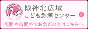 阪神北広域こども急病センター 夜間や時間外でお急ぎの方はこちらへ