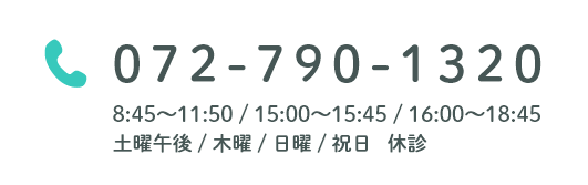 072-790-1320